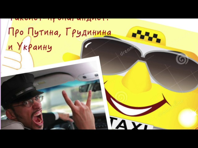 Таксист-пропагандист про Путина,Грудинина,Украину