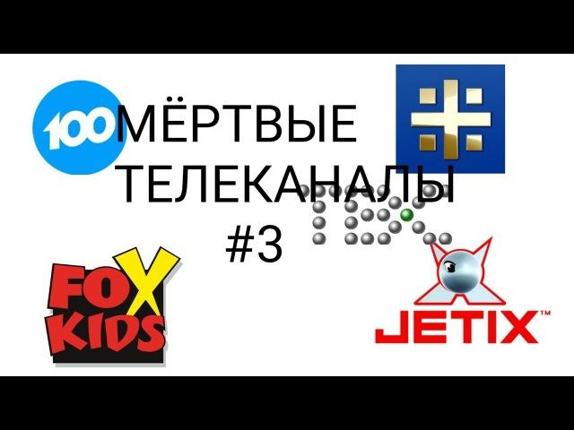 5 МЁРТВЫХ ТЕЛЕКАНАЛОВ 3|Царьград,100ТВ,ТВС,FOXKIDS,JETIX