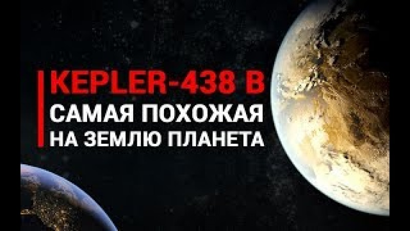 Kepler-438 B. Самая похожая на Землю планета