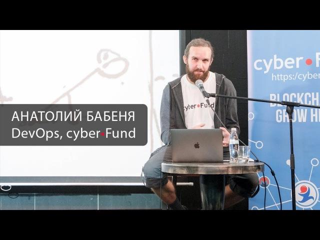Анатолий Бабеня | Летние Блокчейн Митапы | Тема 10 - Кибернода