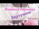 Декор на день рождения именная гирлянда и вертушки Birthday DECOR with subtitles ✌🏻😉🎉🎉🎉