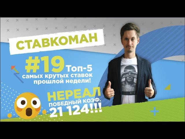 Ставкоман 19. 100 рублей превращаются в 2 000 000