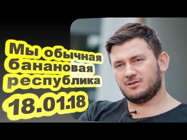 Дмитрий Глуховский Мы обычная банановая республика 18 01 18 Персонально Ваш