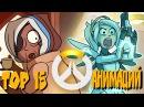 Топ 15 лучших анимаций Overwatch Top 15 best animations OverWatch