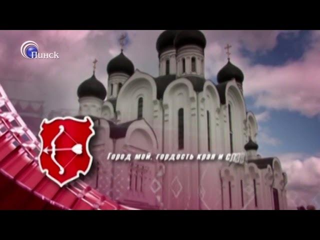 ТК Пинск (07.03.2018 23:55) Конец эфира