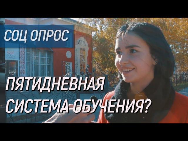 Соц опрос в Кокшетау | Пятидневная система обучения?
