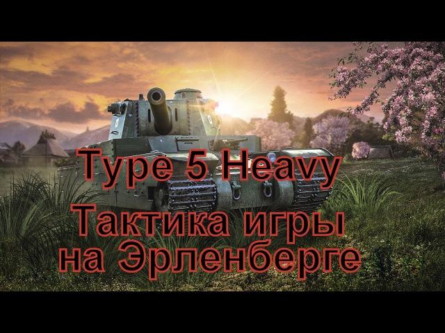 Type 5 Heavy Тактика игры на Эрленберге
