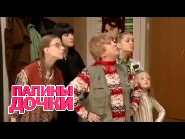 Папины дочки. 7 сезон. 127 - 129 серии   Комедийный сериал (ситком) - СТС сериалы