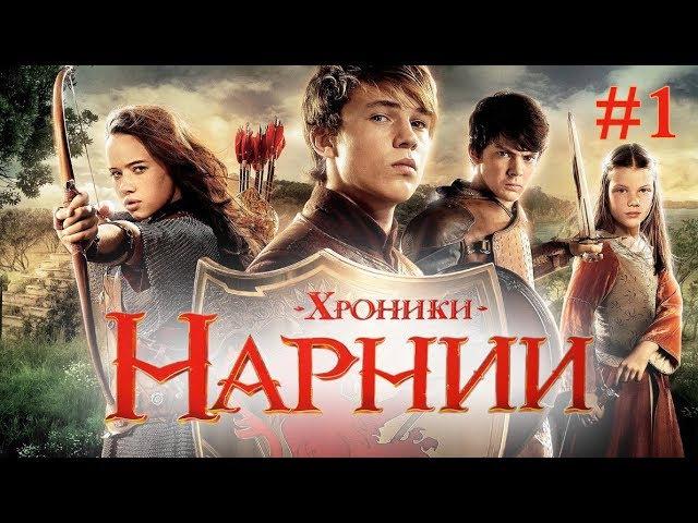 Хроники Нарнии Лев колдунья и волшебный шкаф 1