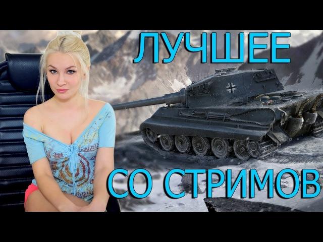 ЛУЧШЕЕ СО СТРИМОВ ДЕВУШКА-ТАНКИСТКА