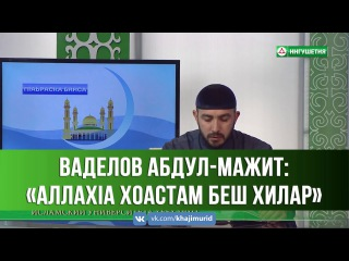 © Ваделов Абдул-Мажит - «Аллахlа хоастам беш хилар»