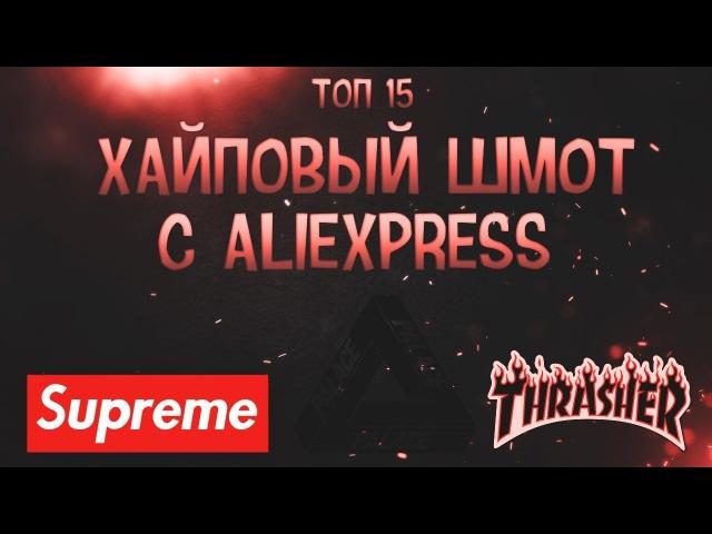 ХАЙПОВЫЙ ШМОТ С AliExpress | ТОП 15