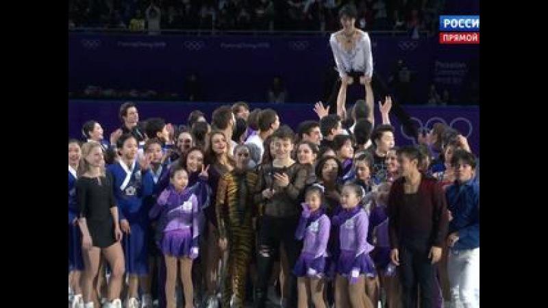 XXIII Зимние Олимпийские игры (Южная Корея). Фигурное катание. Показательные выступления (25.02.2018)