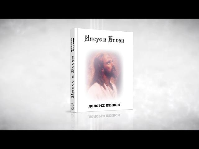 АУДИО КНИГА: Долорес Кэннон. Иисус и Ессеи, глава 1
