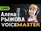 Алена Рыжова - Птицей стать (Лиза Арзамасова)
