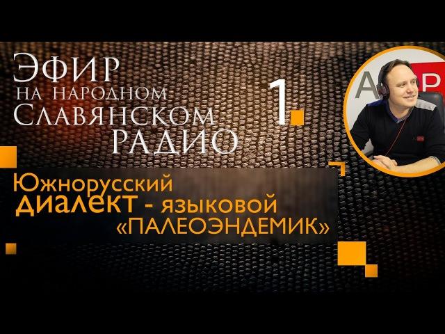 Южнорусский диалект языковой палеоэндемик Часть 1 AISPIK aispik айспик