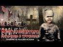 Месть распятого мальчика в трусиках Основано на реальной истории Книга Ужасы триллеры 2018