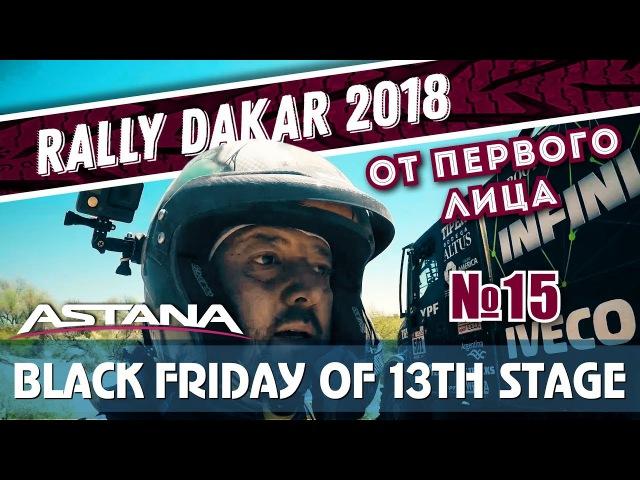 Dakar Rally 2018. Stage 13. Culmination and Villagras dramaРазвязка Дакара и драма Виллагры