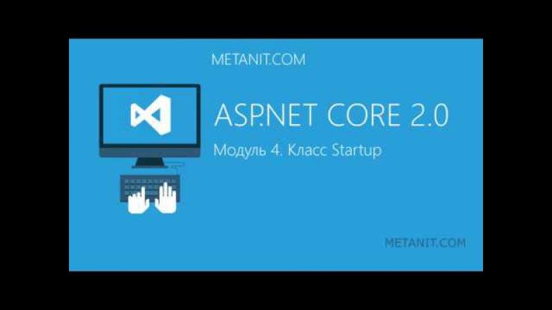 Видеокурс по ASP.NET Core. 4. Класс Startup
