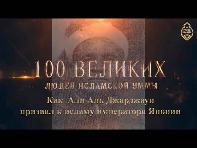 100 Великих Людей Исламской Уммы Как Али Аль Джарджауи призвал к исламу императора Японии [НОВИНКА]