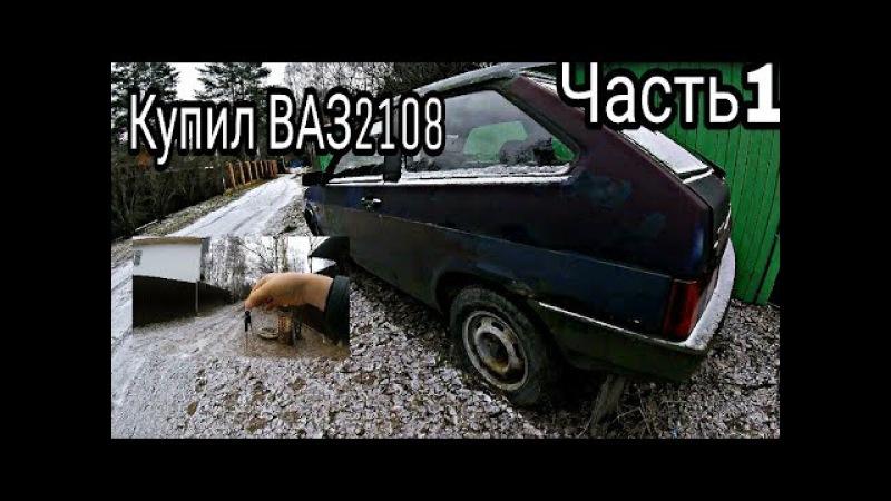 Школьник купил машину в 13лет!1серия (Зубило) ВАЗ 2108