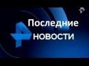 Новости Рен ТВ 15.02.2018 сегодня 15.02.18