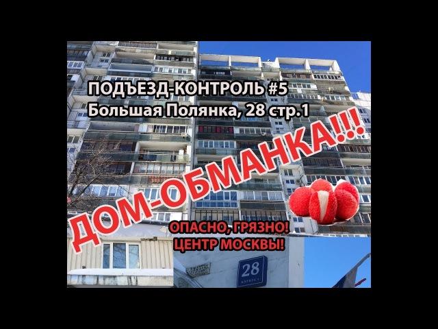ПОДЪЕЗД-КОНТРОЛЬ5 ДОМ-ОБМАНКА: Б.ПОЛЯНКА 28