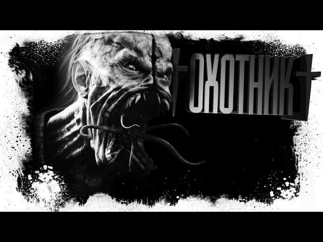 История на ночь - ОХОТНИК И ЖЕРТВА