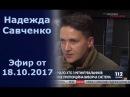 Надежда Савченко, народный депутат, в Вечернем прайме телеканала 112 Украина, 18....