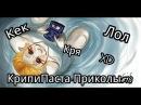 КрипиПаста - Приколы18