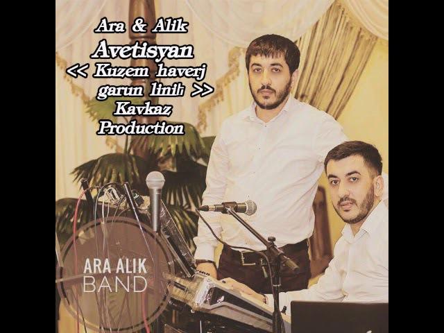2017' Ara Avetisyan Alik Avetisyan' Kuzem Haverj Garun Lini (Вечной Весны хочется)' Армения