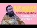 КОНЕЦ НАМ / ЗЛАТЫЕ УСТА / прот. Андрей Ткачев