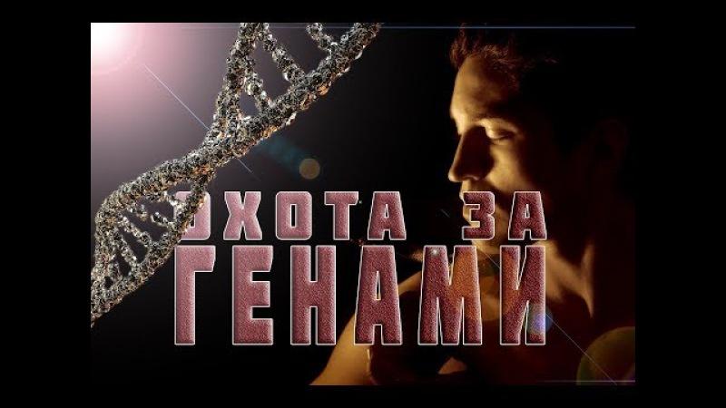ТАЙНЫ ЧАПМАН. ОХОТА ЗА ГЕНАМИ. 30_01_2018. ЧУДЕСА МИРА