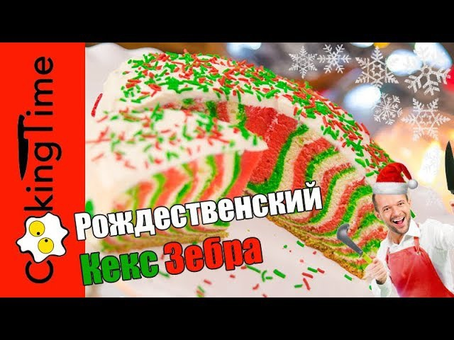 РОЖДЕСТВЕНСКИЙ КЕКС Зебра 🎂 🦓 быстрый рецепт как приготовить новогодний десерт простой торт