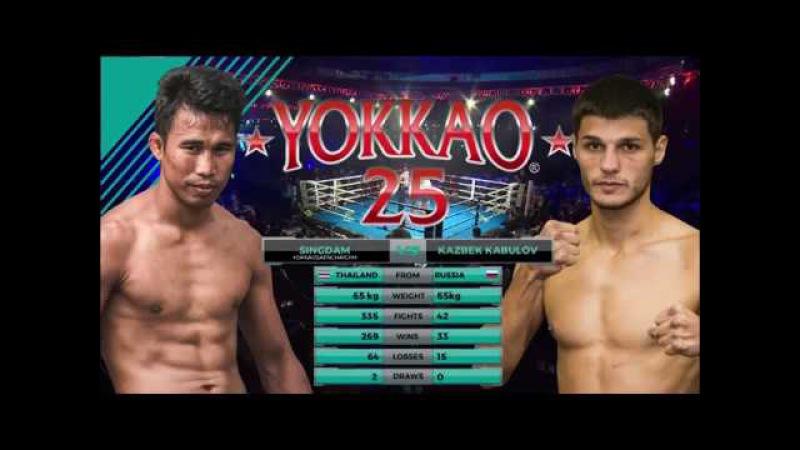 YOKKAO 25 Singdam YOKKAOSaenchaiGym vs Kazbek Kabulov (66kg)