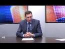 Беседа с Главой города Комсомольск-на-Амуре Андреем Климовым от 13.10.17