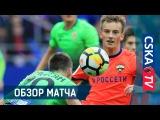 Обзор матча: ПФК ЦСКА — Уфа — 0:0