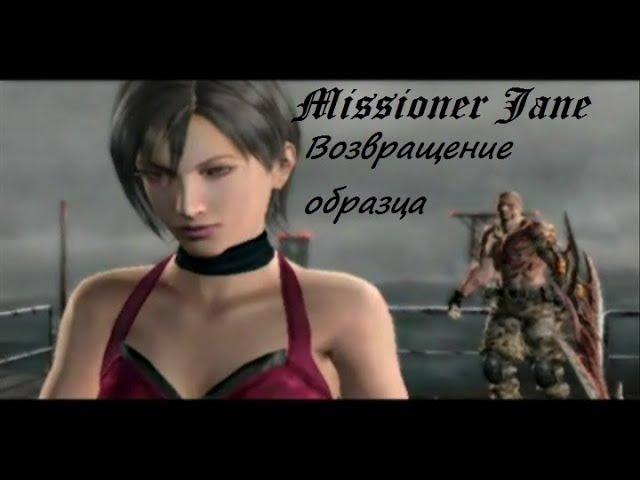 Тактическое прохождение Resident Evil 4. «Другие пути». Part 5. Глава 5 ФИНАЛ (с комментариями)