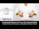 Кашемировая куртка без выкройки с цельнокроеным рукавом на подкладке своими руками Часть 2