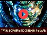 Фильм ТРАНСФОРМЕРЫ 5 Последний Рыцарь смотреть онлайн