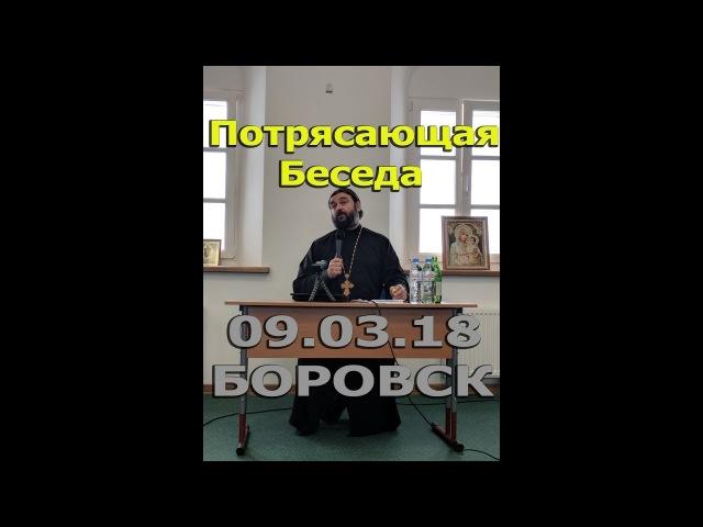 Беседы о насущном Вопросы современности Боровск 09 03 18 Часть 1