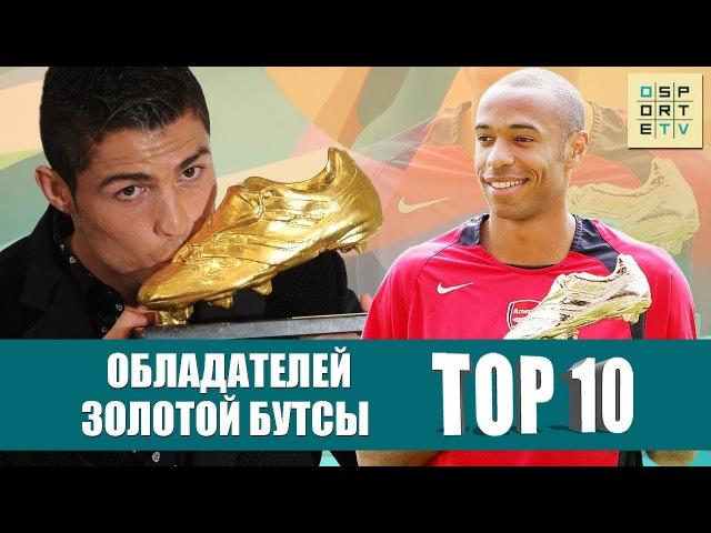 ТОП-10 обладателей Золотой бутсы