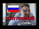 АМЕРИКАНСКИЙ СТРИМЕР ОПЯТЬ УЧИТ РУССКИЙ