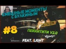 СМЕШНЫЕ МОМЕНТЫ С БУЛКИНЫМ 8 feat. iLight NFS Most Wanted