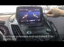 Ford Kuga установка магнитолы на Android Fakard 116L1