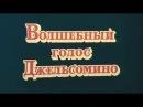 Волшебный голос Джельсомино 1977. Советский музыкальный фильм