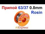 Припой 6337 0.8mm Kaina Rosin AliExpress !!!
