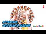 VLOG: Сочи-парк, часть 1 //  Жар-птица - самый высокий в России аттракцион свободного  ...
