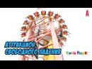 VLOG Сочи-парк, часть 1 Жар-птица - самый высокий в России аттракцион свободного ...
