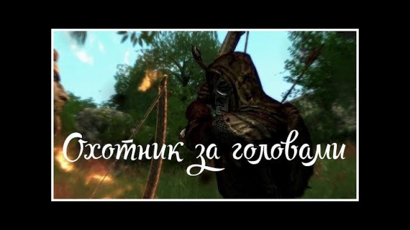 Эндерал - Охотник за головами ( enderal 7), прохождение на русском от oldgamer